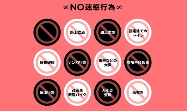 【写真を見る】路上飲酒、ナンパ行為などを禁止