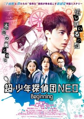 若手俳優が集結!10月25日公開の『超・少年探偵団NEO-Beginning-』