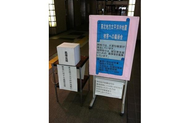 福岡市役所1階入り口に設置された義援金箱