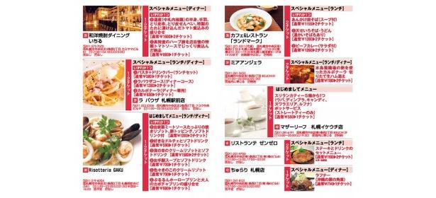 使えるお店一覧が紹介されたガイドマップは札幌駅、大通エリア百貨店や専門店インフォメーションに設置