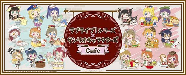 「ラブライブ!シリーズ×サンリオキャラクターズカフェ」