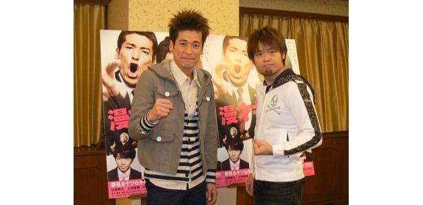 主演の佐藤隆太(写真左)と監督の品川ヒロシ(写真右)
