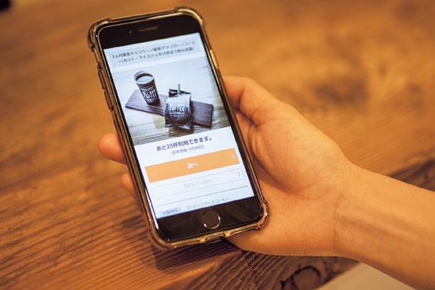 レジでは、スマホの専用アプリを提示/ALL DAY COFFEE