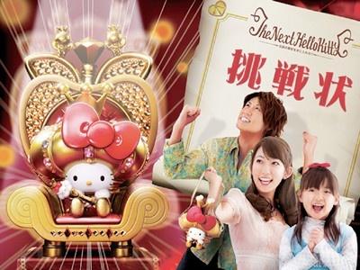 「サンリオピューロランド」(東京・多摩)で、3月19日(土)オープン予定だった新アトラクション「The Next Hello Kitty~伝説の聖杖を手に入れろ!!~」も、現在オープン延期を検討中