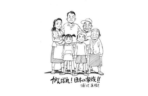 【写真】人気漫画家・浦沢直樹さんのイラストも!