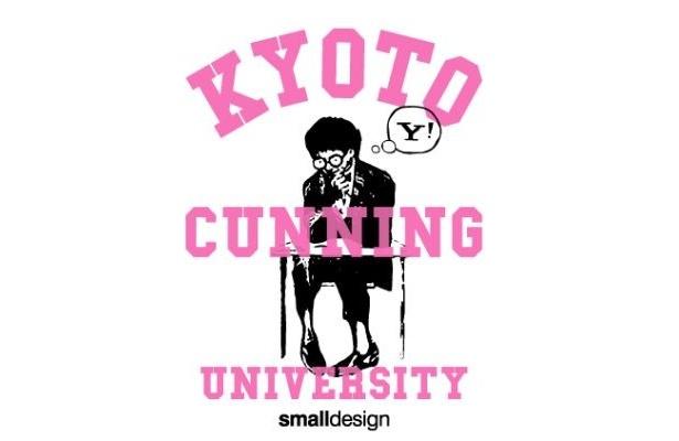 「京大カンニングTシャツ」デザイン