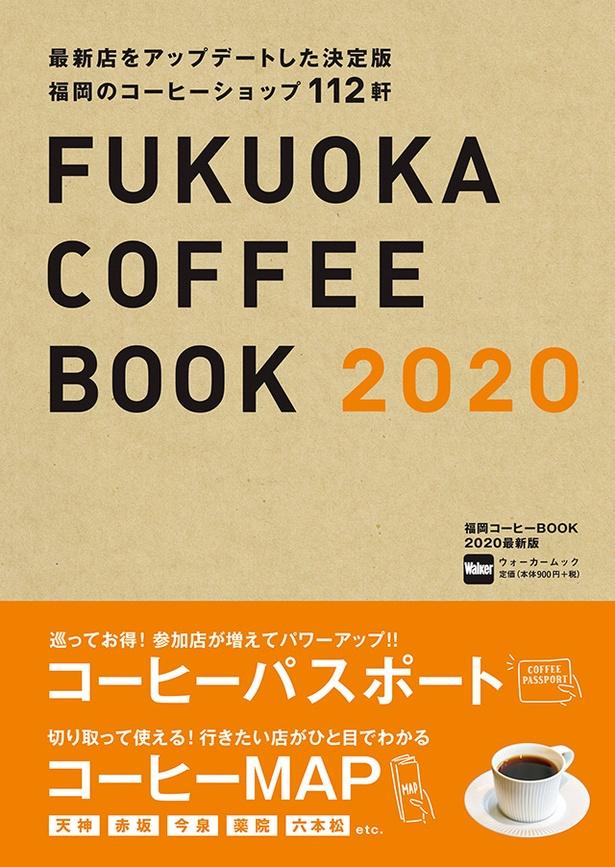 最新コーヒー店を集めた「福岡コーヒーBOOK 2020」10/30発売!