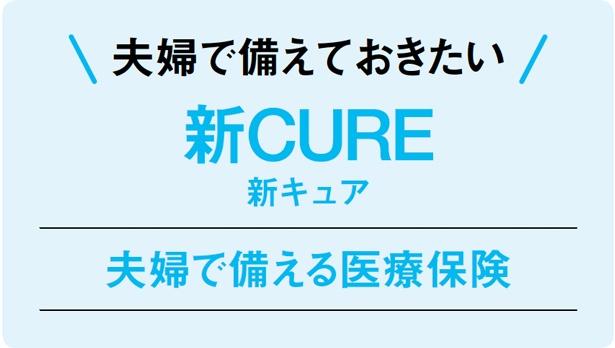 夫婦で備えておきたい「新CURE」は夫婦で備える医療保険。