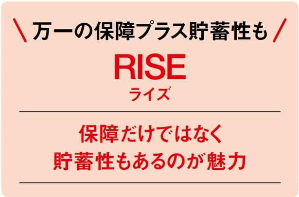 万一の保障プラス貯蓄性も!「RISE」は保障だけではなく貯蓄性もあるのが魅力。
