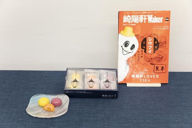 すべての始まり、「崎陽軒ウォーカー」とコラボ商品「横濱の灯り」
