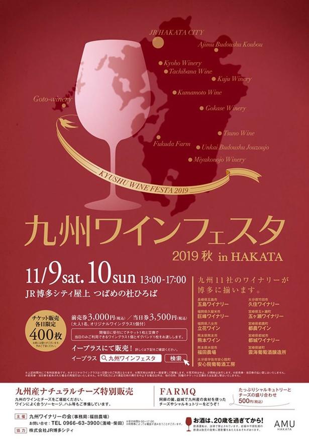 【写真を見る】九州ワインフェスタ2019 秋 in HAKATA /  九州の11カ所のワイナリーの味が楽しめる 九州の11のワイナリーおすすめのワインが一堂に