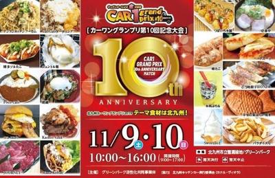 カーワングランプリ第10回記念大会 /  北九州市立響灘緑地/グリーンパーク  キッチンカーによる食の祭典