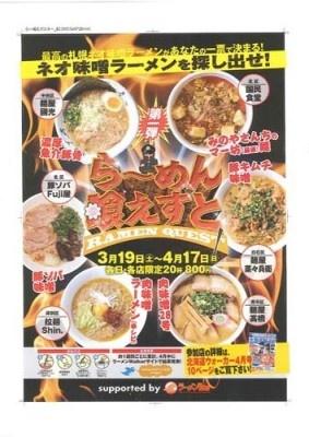 ら~めん喰えすとは3/19(土)~4/17(日)開催。各店限定20杯のネオ味噌ラーメンを提供。各¥800。食べて投票しよう!