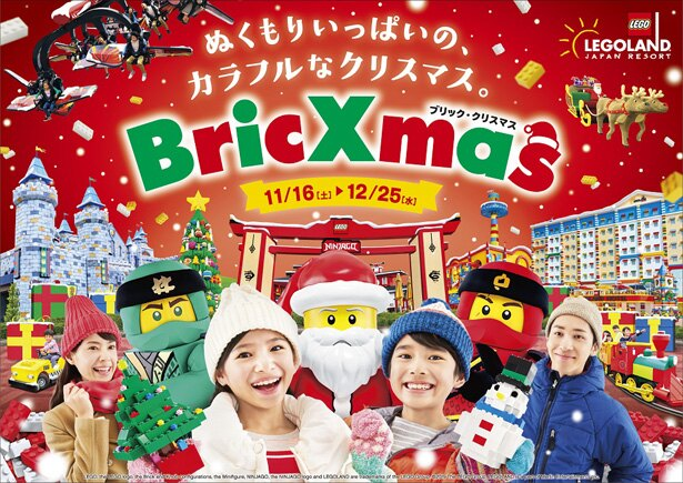「レゴランド(R)・ジャパン」でクリスマスイベント「BricXmas - ぬくもりいっぱいの、カラフルなクリスマス。-」が開催!