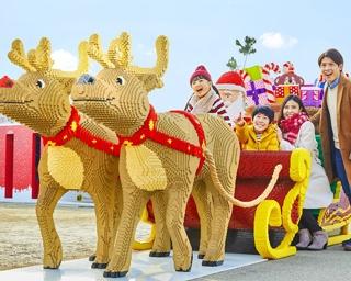 クリスマスシーズンは「レゴランド(R)・ジャパン」へ!家族で楽しめるスペシャルなイベントが盛りだくさん!!