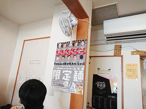 店内には、今回の限定麺ラリーのポスターもしっかり貼られていた
