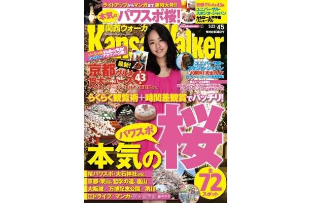 関西ウォーカー7号※震災の影響により3月23日以降の発売となります