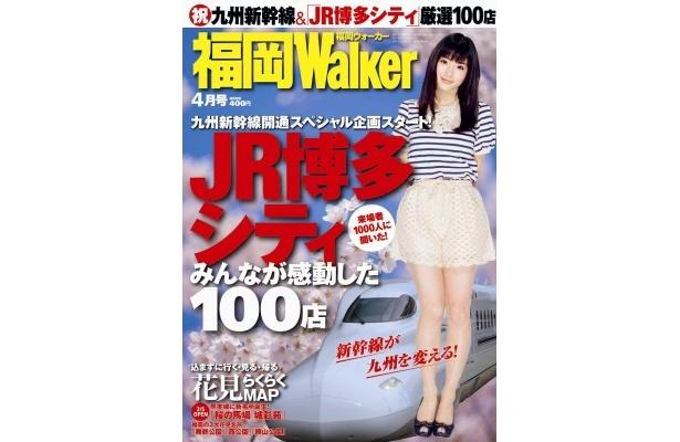 4月号の表紙には九州新幹線「さくら」も登場