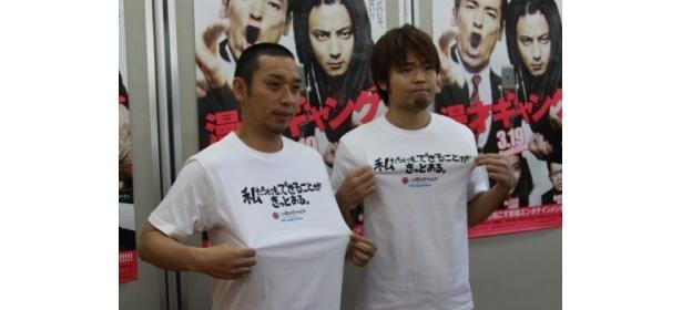 Tシャツに書かれたメッセージを伝える二人
