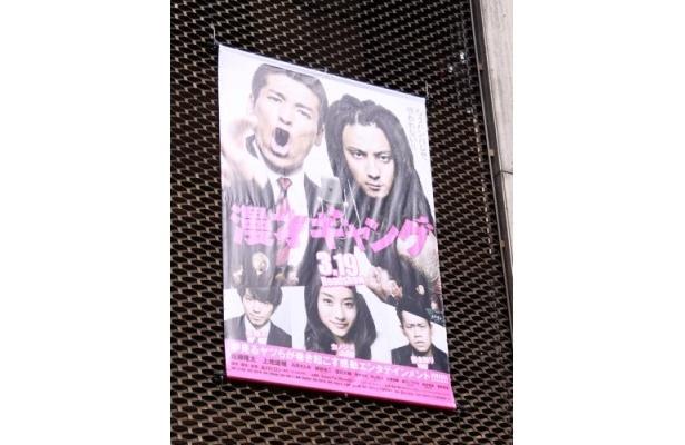 「漫才ギャング」3月19日公開