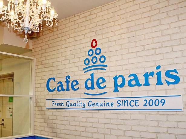 カフェ激戦区と呼ばれる韓国で圧倒的人気を誇っている「Cafe de paris」
