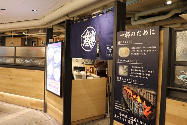 「名古屋驛麺通り」を金時計側から入って一番手前にある