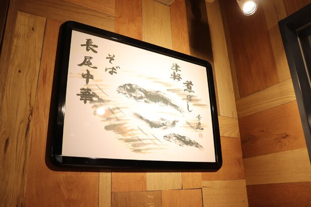 店内には、ねぶた師としても有名な村元芳遠氏の水墨画が飾られている