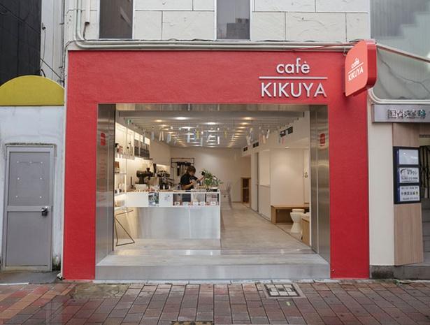 café KIKUYA / 朝から深夜まで営業しているので使い勝手もいい。ベーカリー直送のパンも販売