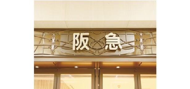 大手百貨店「博多阪急」には、94の九州初ブランドがお目見え