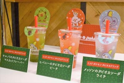 サルノリ、ヒバニー、メッソンのタピオカソーダ(各590円)も登場