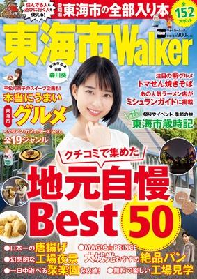 愛知県東海市だけを掲載した「東海市ウォーカー」が2019年10月29日(火)に発売!