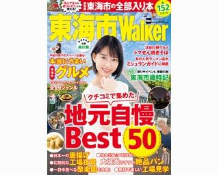 永久保存版!愛知県東海市の152スポットを掲載した「東海市ウォーカー」が発売!!