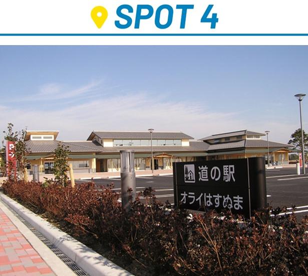 蓮沼海浜公園のすぐ近くに位置。敷地内には物産館のほかレストランも