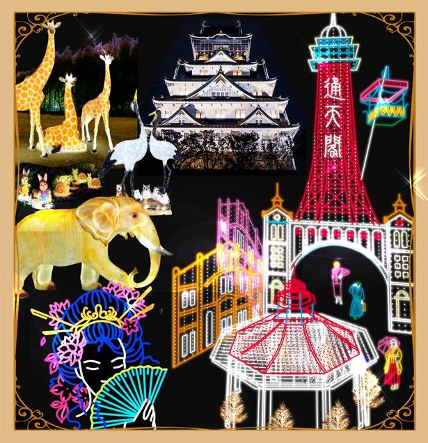 通天閣や天王寺動物園など、大大阪時代に流行したものをモチーフにした「大阪城イルミナージュ」