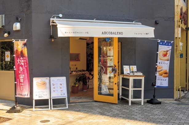 神戸駅から元町へ8月に移転リニューアルした。路地の角に店を構える/ARCOBALENO KOBE元町店