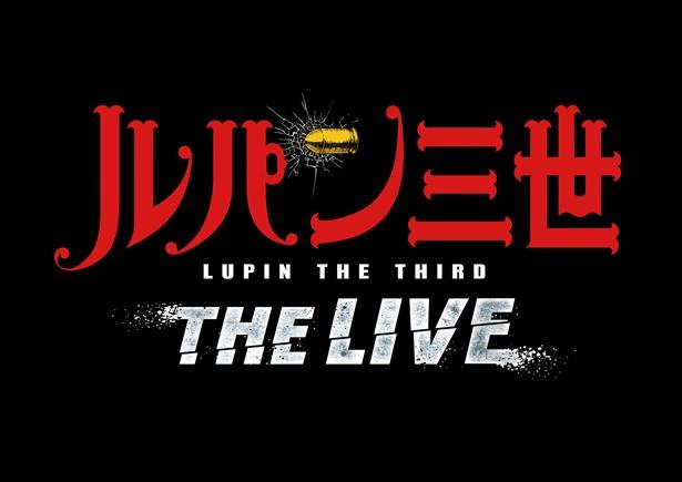 「ルパン三世・ザ・ライブ」でほんものを目の前で体験!