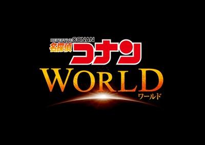 史上最多! 4つの世界で楽しむ「名探偵コナン」