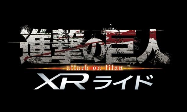 【写真を見る】「進撃の巨人」が初のXRライドになって登場!