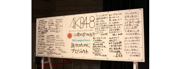 会場にはAKB48メンバーによるメッセージボードが