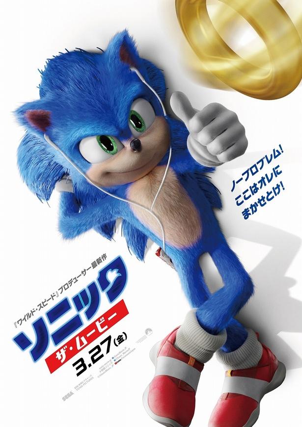 『ソニック・ザ・ムービー』が2020年3月27日(金)に日本公開決定!
