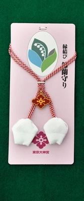 東京大神宮の「縁結び鈴蘭守」(800円)。スズランの花言葉は「幸福が訪れる」