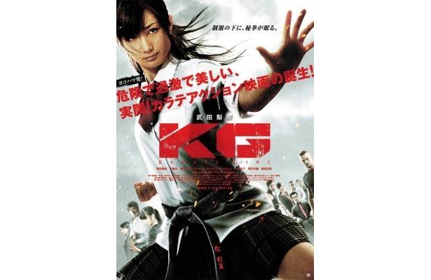 映画「KG カラテガール」主演は19歳の武田梨奈!