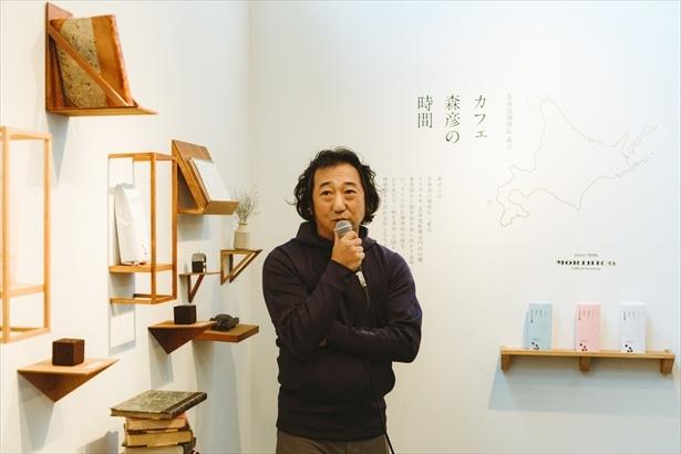 アトリエ・モリヒコの市川草介氏