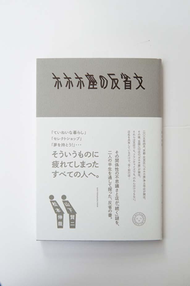 ミシマ社発行「ホホホ座の反省文」(1800円)/ホホホ座 浄土寺店