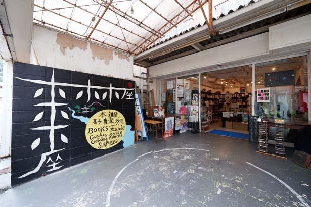 外壁に大きく描かれた「ホホホ座」の文字が目印。店頭でイベントを行うことも/ホホホ座 浄土寺店