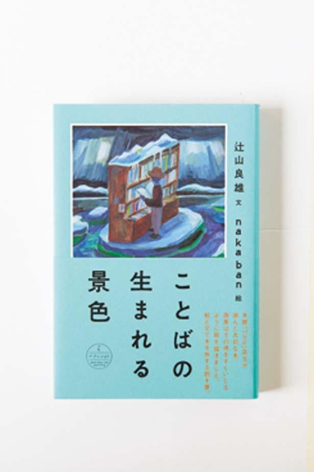 ナナロク社発行「ことばの生まれる景色」(2300円)。文学者やエッセイストを作者自身の言葉で紹介している/レティシア書房