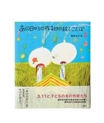 児童書の作家32人が、東日本大震災を巡る記憶を絵と文章でまとめた「あの日からの或る日の絵とことば」(1700円)。創元社発行/レティシア書房