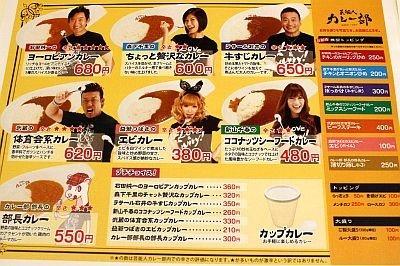 """石田純一さん、ラサール石井さん、益若つばささんら""""カレー好き芸能人""""が、それぞれ考案したカレーを販売する「芸能人カレー部」"""
