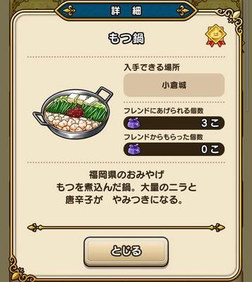 小倉城でゲットできるのは「もつ鍋」