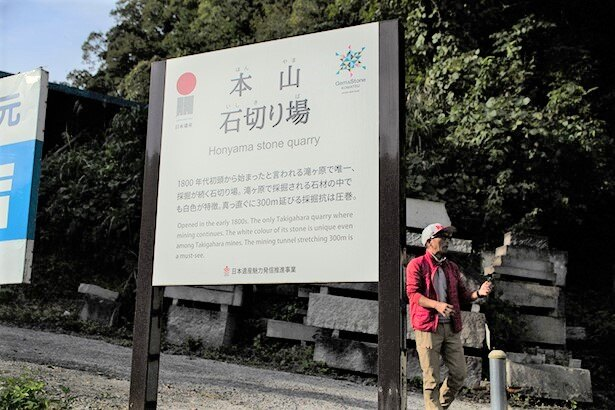 現在も採掘が続く石切り場。こんな山の中に日本遺産があった